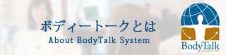Body Talkについて