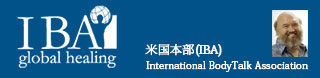 米国本部 International BodyTalk Association(IBA)