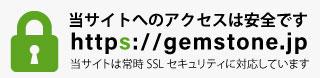 gemston.jpは常時SSl対応です